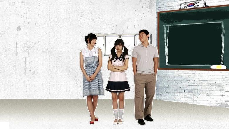 مشاهدة مسلسل I am Your Teacher مترجم أون لاين بجودة عالية
