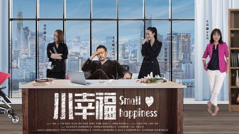 مسلسل Small Happiness 2021 مترجم اونلاين