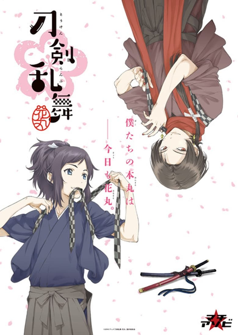 Touken Ranbu: Hanamaru الحلقة 9 مترجمة اون لاين