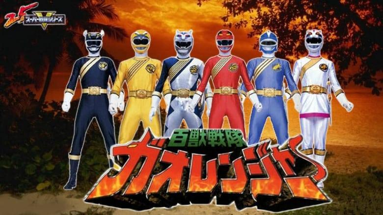 فيلم Hyakujuu Sentai Gaoranger: The Fire Mountain Roars 2001 مترجم اونلاين