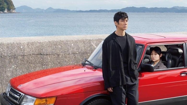 فيلم Drive My Car 2021 مترجم