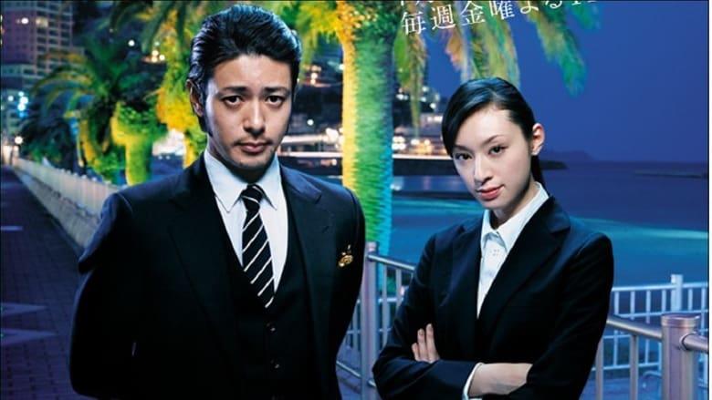 مشاهدة مسلسل Atami's Police Investigators مترجم أون لاين بجودة عالية
