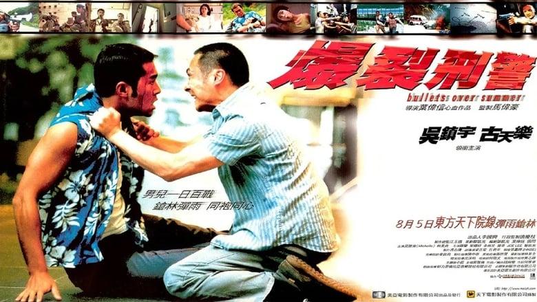 爆裂刑警 (1999)