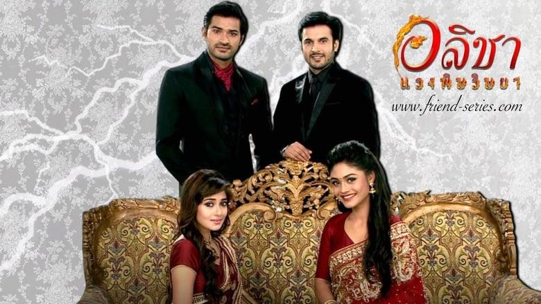 مشاهدة مسلسل Uttaran مترجم أون لاين بجودة عالية