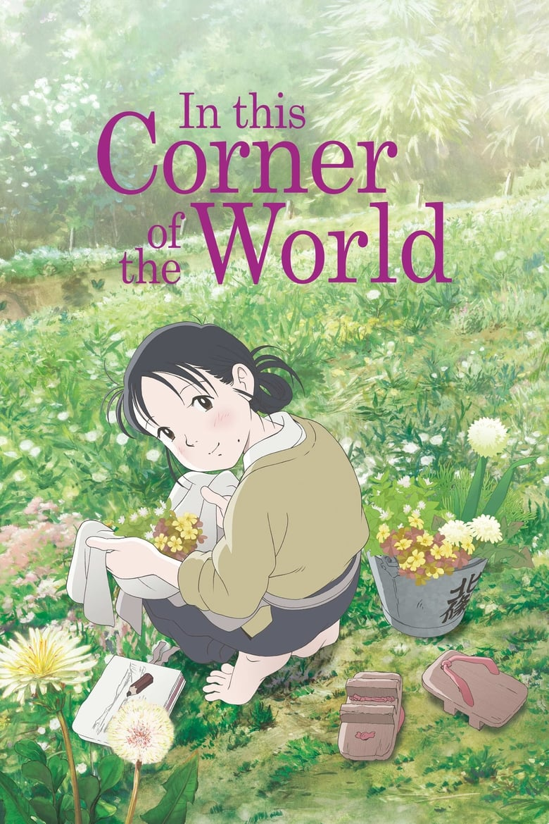 In This Corner of the World - Drama / 2017 / ab 12 Jahre