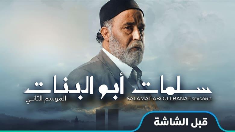 مشاهدة مسلسل سلمات أبو البنات 2021 اونلاين