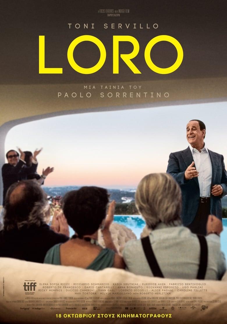 Εδώ θα δείτε το Loro 1: OnLine με Ελληνικούς Υπότιτλους   Tainies OnLine - Greek Subs