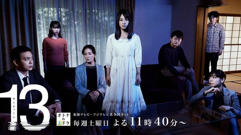 مشاهدة مسلسل 13 مترجم أون لاين بجودة عالية