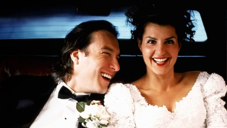 My Big Fat Greek Wedding banner backdrop