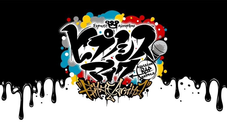 HYPNOSISMIC -Division Rap Battle- Rhyme Anima