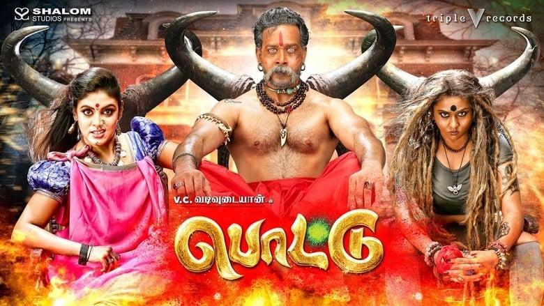 Pottu (2019) Tamil Full Movie Watch Online