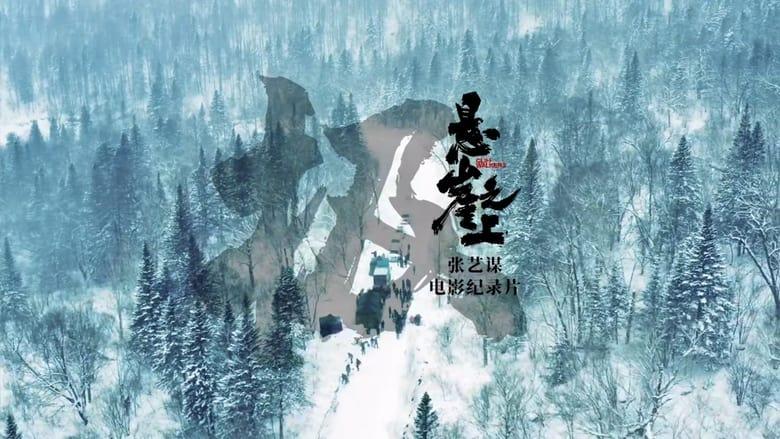 مسلسل 极:《悬崖之上》电影纪录片 2021 مترجم اونلاين