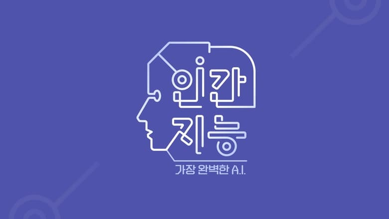 Human+Intelligence+%E2%80%93+The+Most+Perfect+A.I.