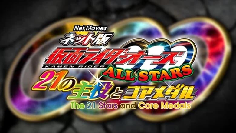 شاهد الفيلم ネット版 仮面ライダーオーズ ALLSTARS 21の主役とコアメダル بجودة عالية الدقة