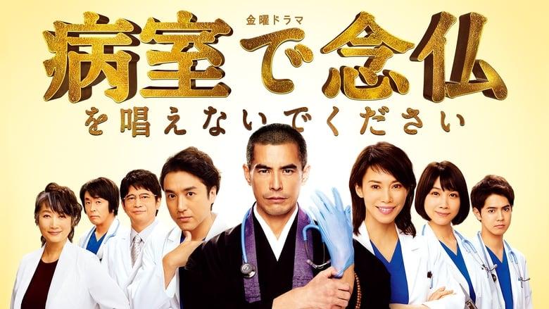 مشاهدة مسلسل Please Don't Chant Buddhist Prayers in the Hospital Room مترجم أون لاين بجودة عالية