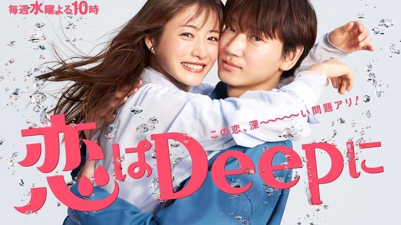 مشاهدة مسلسل Love Deeply! مترجم أون لاين بجودة عالية
