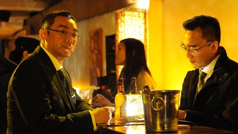 مشاهدة فيلم Overheard 2 2011 مترجم أون لاين بجودة عالية