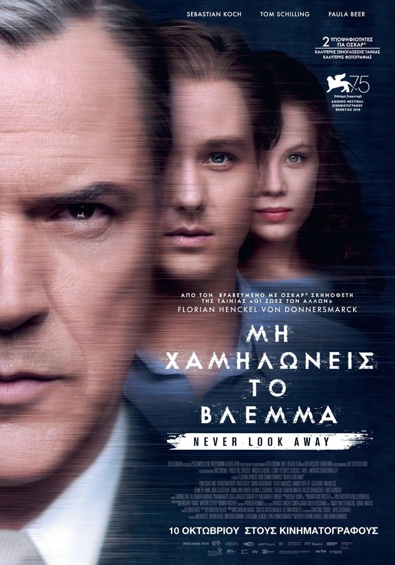 Εδώ θα δείτε το Never Look Away: OnLine με Ελληνικούς Υπότιτλους   Tainies OnLine - Greek Subs