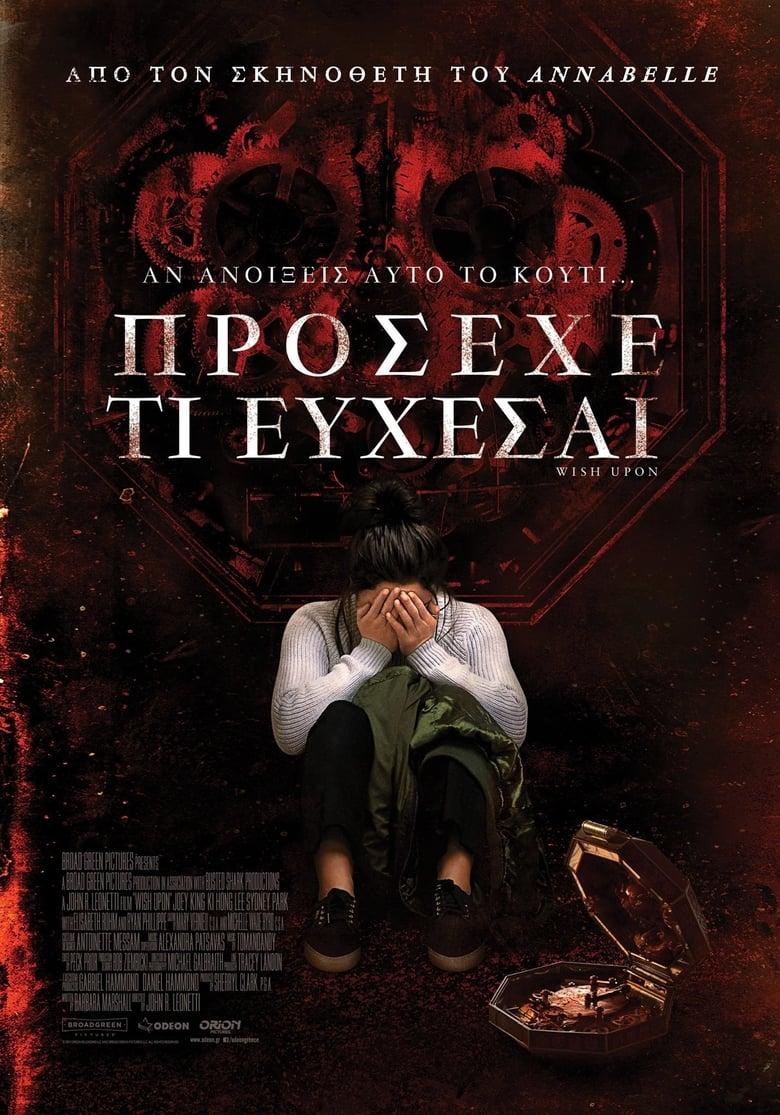 Εδώ θα δείτε το Wish Upon: OnLine με Ελληνικούς Υπότιτλους   Tainies OnLine - Greek Subs