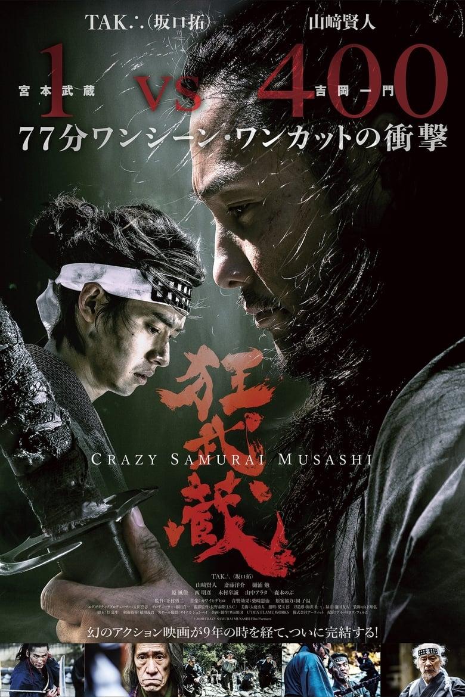 Crazy Samurai Musashi (狂武蔵) (2020)