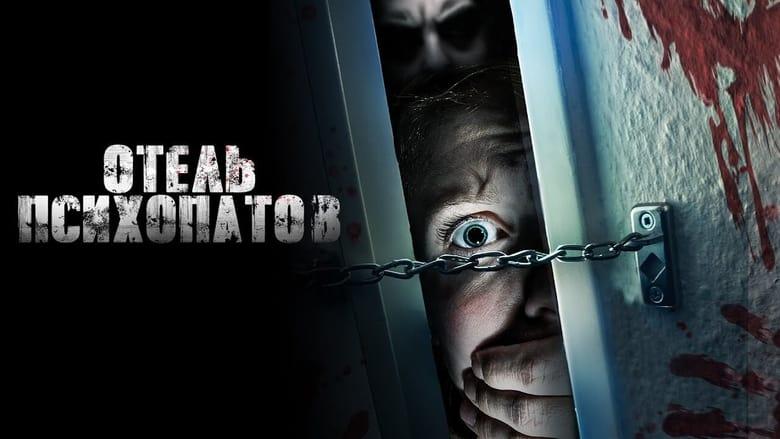 فيلم Dirty Fears 2020 مترجم اونلاين