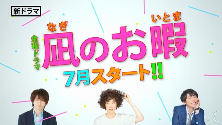 مشاهدة مسلسل Nagi's Long Vacation مترجم أون لاين بجودة عالية