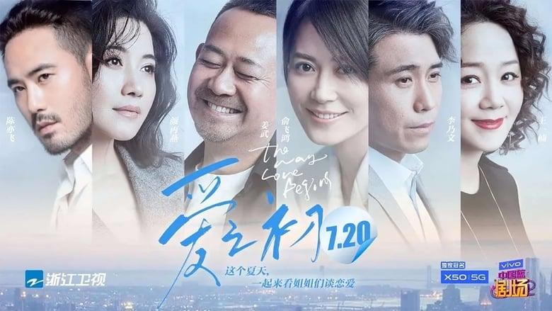 مشاهدة مسلسل The Way Love Begins مترجم أون لاين بجودة عالية