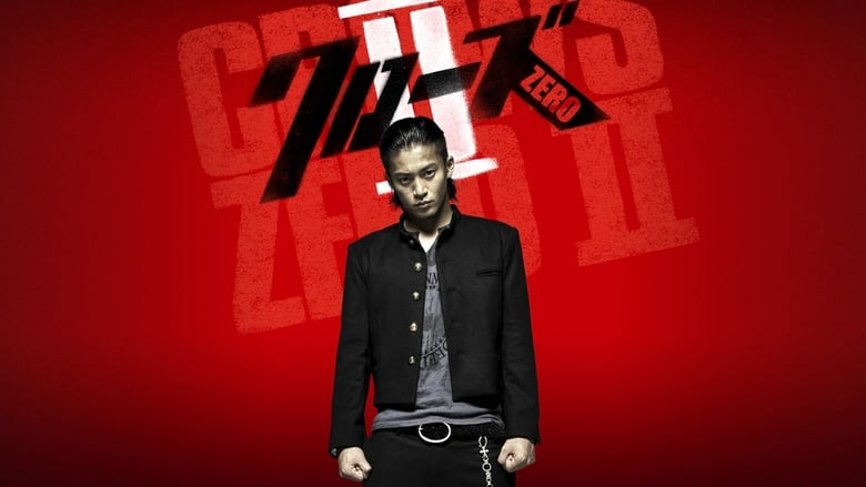 Crows+Zero+II