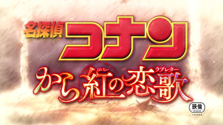 مشاهدة فيلم Detective Conan: Crimson Love Letter 2017 مترجم أون لاين بجودة عالية