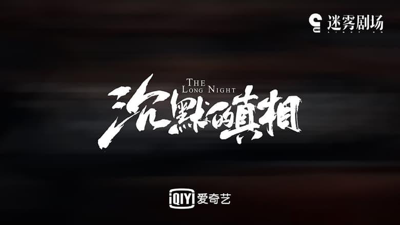 مشاهدة مسلسل The Long Night مترجم أون لاين بجودة عالية