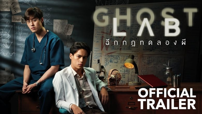 فيلم Ghost Lab 2021