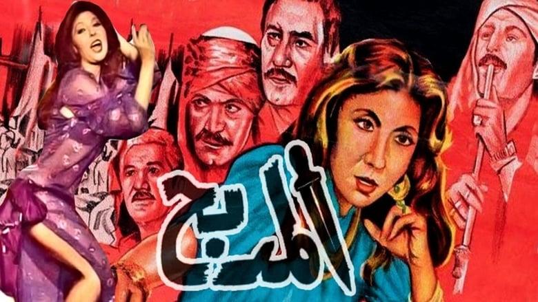 Film المدبح In Buona Qualità Hd