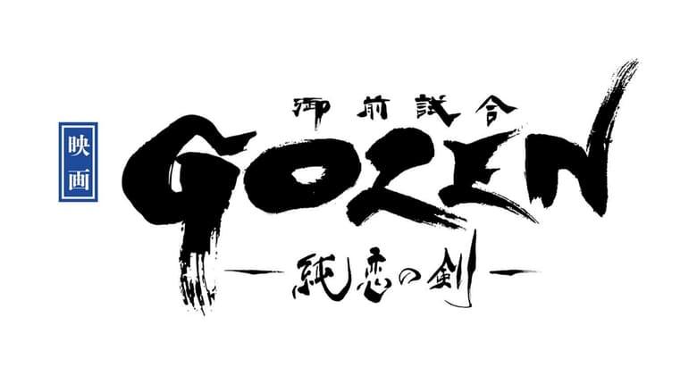 映画『GOZEN-純恋の剣-』
