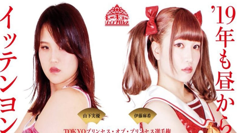 Watch TJP Tokyo Joshi Pro '19 Putlocker Movies