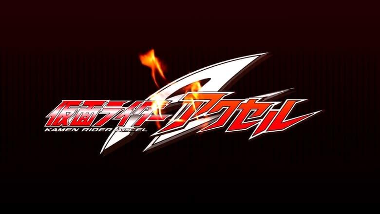 Kamen+Rider+W+Returns%3A+Kamen+Rider+Accel