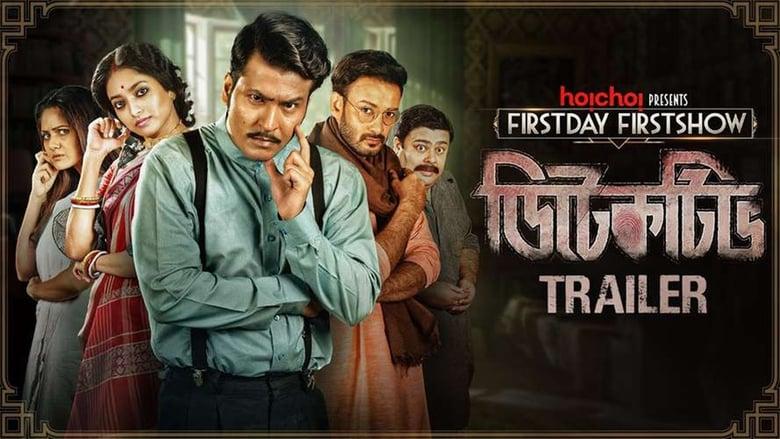 Detective (2020) Hindi | x264 | x265 10bit HEVC WEBRip | 1080p | 720p 480p
