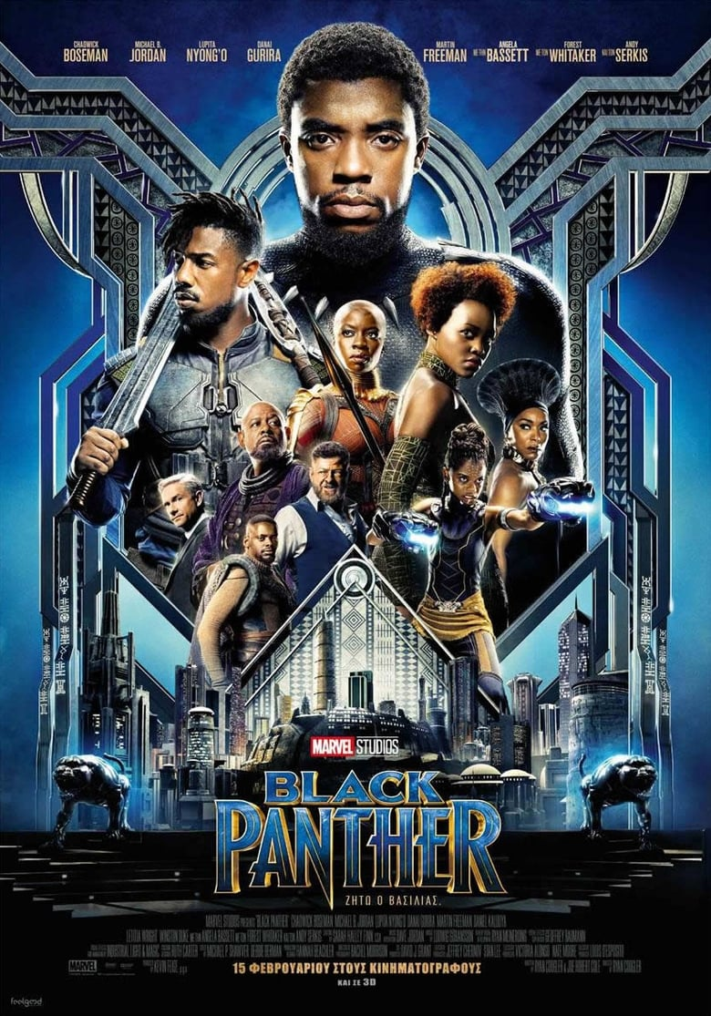 Black Panther (2018) - Tainies OnLine