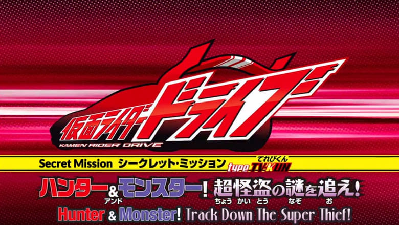 Watch Kamen Rider Drive: Type TV-KUN - Hunter & Monster! Chase the Mystery of the Super Thief! Full Movie Online Free