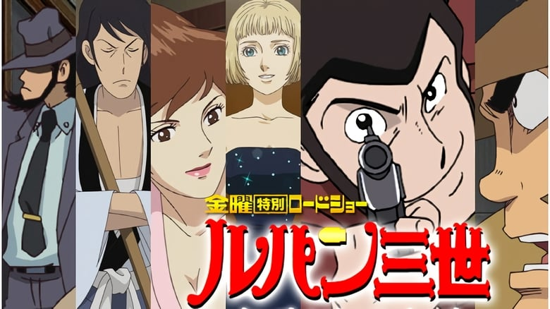 Lupin the Third: Seven Days Rhapsody
