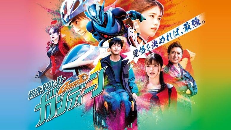 مسلسل Chousoku Para Hero Gandiin 2021 مترجم اونلاين