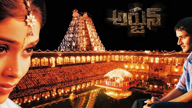 فيلم Arjun 2004 مترجم اونلاين