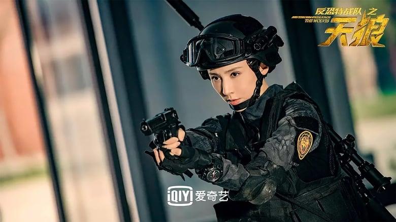مشاهدة مسلسل Anti-Terrorism Special Forces: The Wolves مترجم أون لاين بجودة عالية
