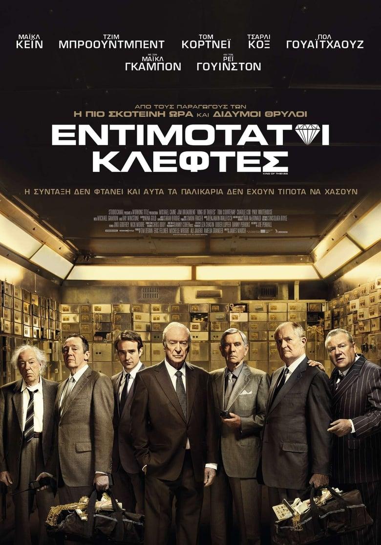 Εδώ θα δείτε το King of Thieves: OnLine με Ελληνικούς Υπότιτλους | Tainies OnLine - Greek Subs