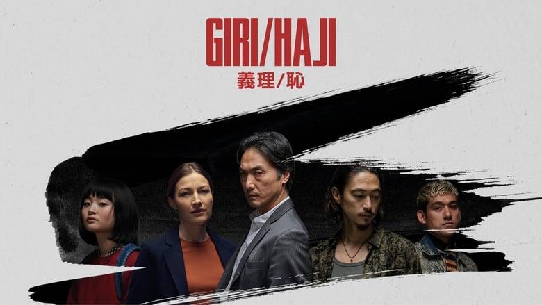 Giri/Haji – Καθήκον/Ενοχή