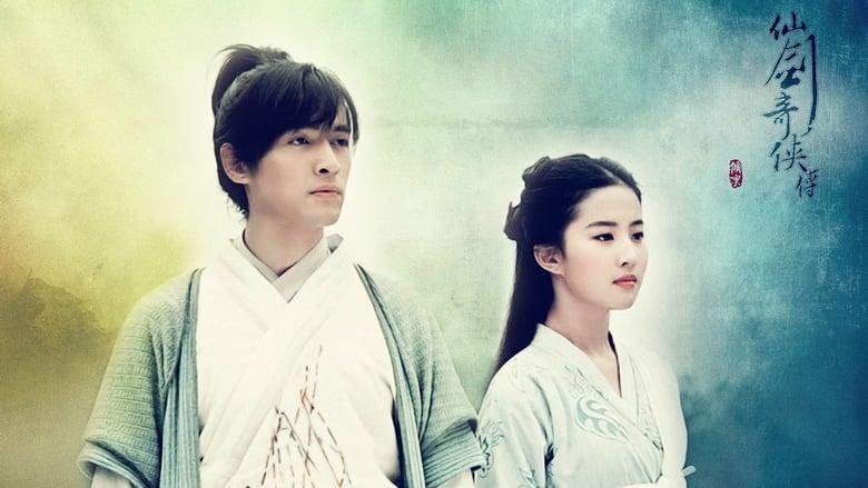 Chinese Paladin (TV Series 2005-2005) — The Movie Database (TMDb)