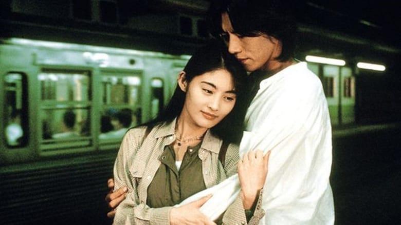مسلسل Say You Love Me 1995 مترجم اونلاين