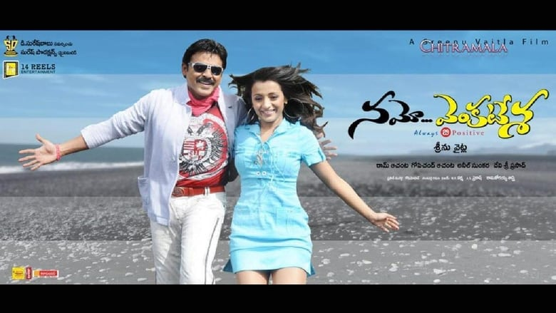 Se Namo Venkatesha swefilmer online gratis