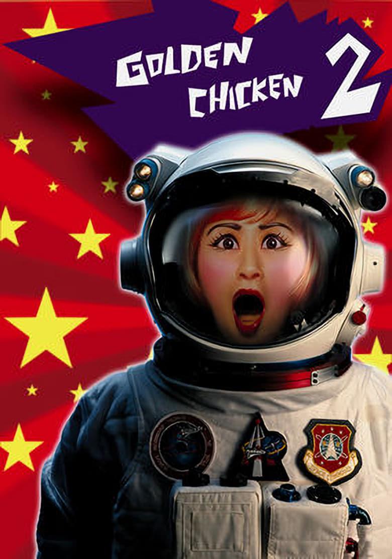 Golden Chicken 2 (2003)