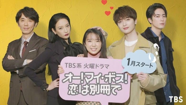 مشاهدة مسلسل Oh! My Boss! Koi wa Bessatsu de مترجم أون لاين بجودة عالية