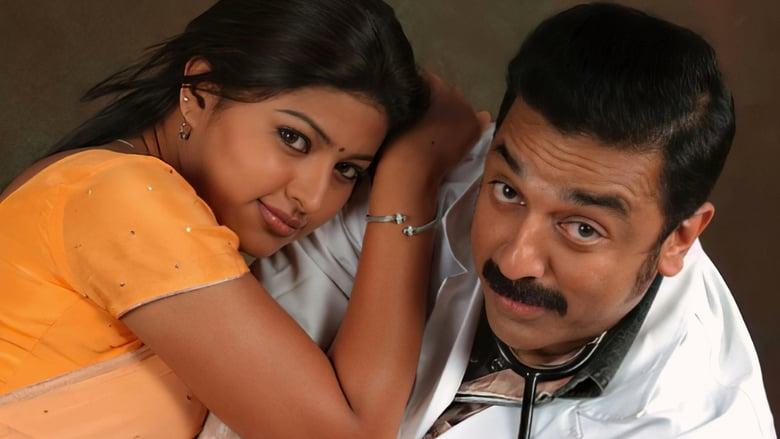 فيلم Vasool Raja MBBS 2004 مترجم اونلاين
